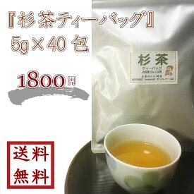 【 杉茶ティーバッグ 5g×40包 】ゆうパケット送料無料【smtb-t】【RCP】
