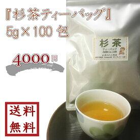 【 杉茶ティーバッグ 5g×100包 】ゆうパケット送料無料【smtb-t】【RCP】