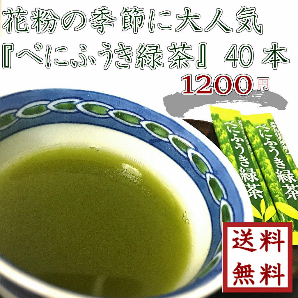 【 花粉症対策 べにふうき緑茶 1.2g×40本 】ゆうパケット送料無料 【smtb-t】【RCP】