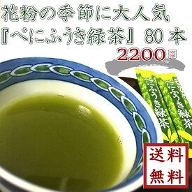 【 花粉症の皆さま必見! べにふうき緑茶 1.2g×80本 】ゆうパケット送料無料【smtb-t】【RCP】