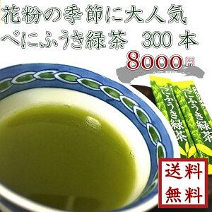 『べにふうき緑茶』粉末緑茶になっています