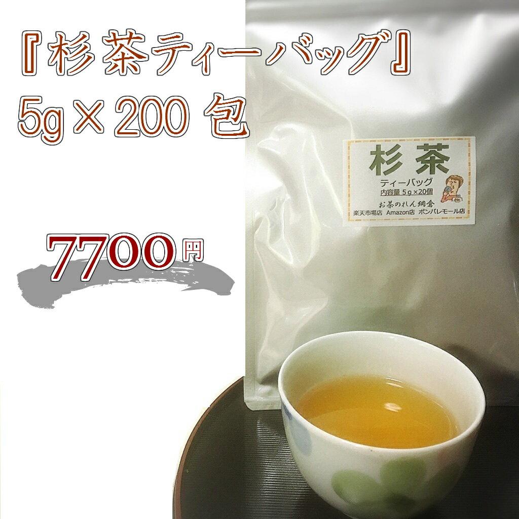 【 杉茶ティーバッグ 5g×200包 】 本州無料/本州以外400円/沖縄600円【RCP】