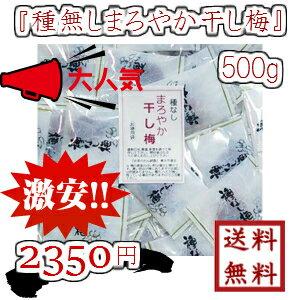 種なしまろやか干し梅個包装500gゆうパケット送料無料