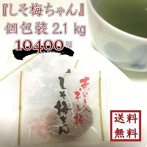 『しそ梅ちゃん』お徳用パック2,1kg