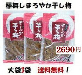まろやか干し梅 210g×3袋 種なし バラ大ゆうパケット送料無料