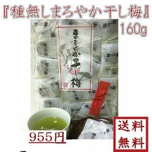 まろやか干し梅 160g 種なし梅干し梅 個包装 ゆうパケット送料無料