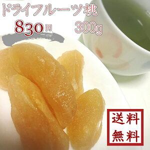 『ドライフルーツ桃』300g