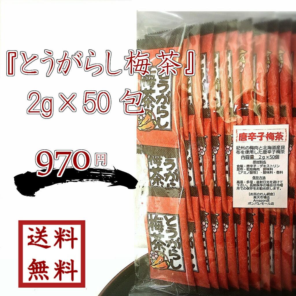 【 とうがらし梅茶 50包 】ゆうパケット送料無料【smtb-t】【RCP】