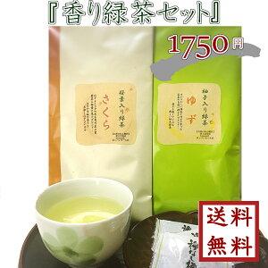 香り緑茶『さくら.緑茶』『ゆず緑茶』