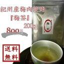 【 梅茶 200g 】ゆうパケット送料無料【smtb-t】【RCP】