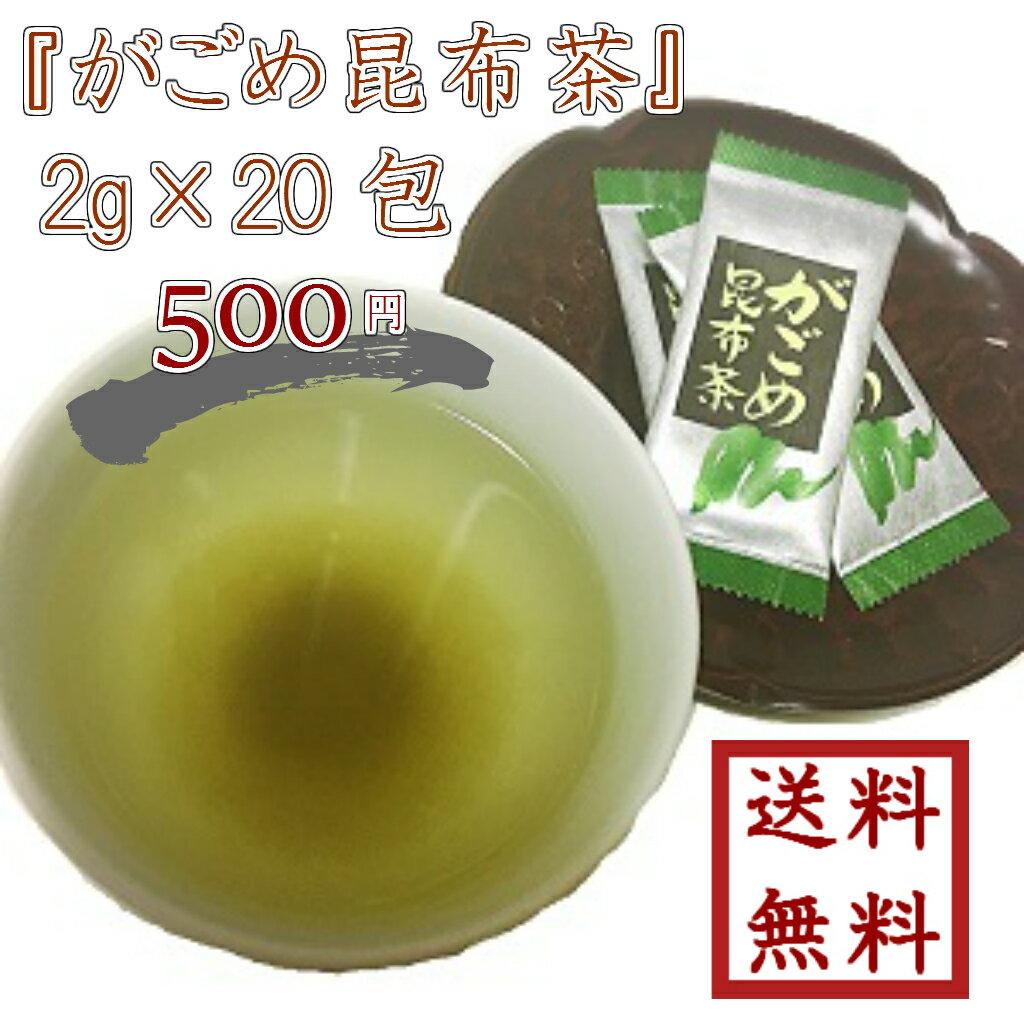 【 がごめ昆布茶 2g×20包 】 ゆうパケット送料無料 お試し【smtb-t】【RCP】