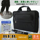 ビジネスバッグ ブリーフケースPC対応 軽量 ベーシックタイプ 【BFB-04】B4サイズ対応 軽量約500g  男女兼用
