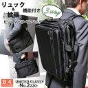 3Way リュックビジネス 多機能 ビジネスバッグ PC対応 B4サイズ対応 United Classy【2220】ブリーフケース リュック…