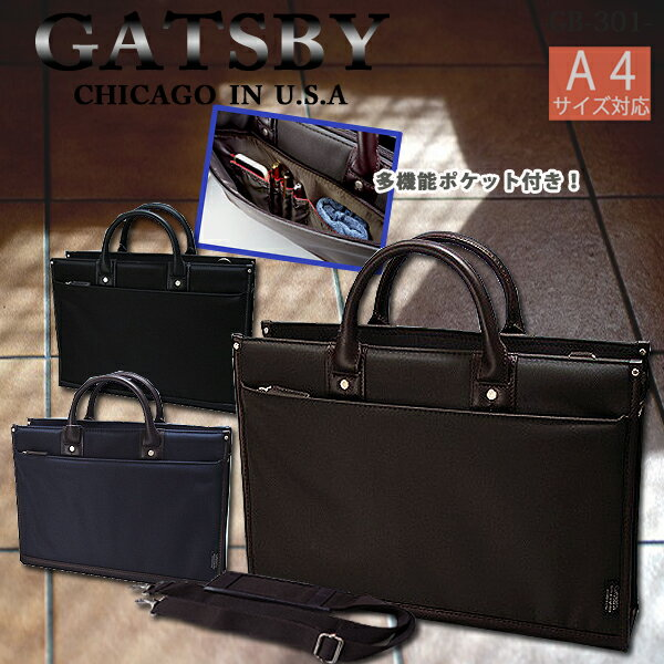 【GATSBY】ギャッツビー 軽量 ウレタン入り ブリーフケースGB-301】A4ファイルサイズ対応  男女兼用