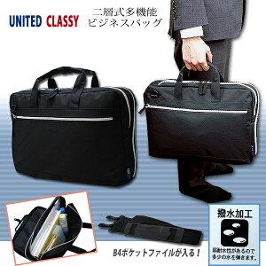 UNITED CLASSY 撥水加工 二層式多機能 軽量 ビジネスバッグ 6043 ブリーフケース B4ファイルサイズ対応 日常ビジネスに〜【コンビニ受取対応商品】