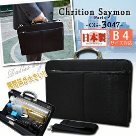 31c572f54698 Chrition Saymon アルミハンドル 軽量 マチ割りダレス ビジネスバッグ 日本製 3047 ダレスバッグ 02P05Nov16