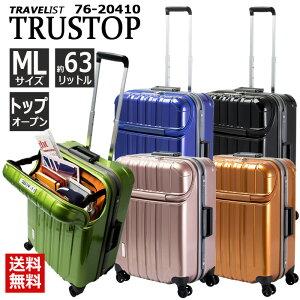 トラストップ MLサイズ キャリーケース 76-20410 トップオープン スーツケース 中型 旅行かばん TSAロック 軽量 63L 4.9kg トランク キャリーバック 送料無料