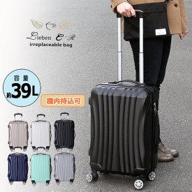 機内持込 キャリーケース Sサイズ 2〜3泊用 cr-314 スーツケース ABS 男女兼用 トランク 旅行かばん 旅行 キャリー 出張 修学旅行 レディース メンズ おしゃれ かわいい 超軽量 送料無料