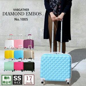 キャリーケース Sサイズ かわいい スーツケース 1005 キャリーバック 超軽量 DIAMOND・EMBOS 4輪 ロック付き ホワイトデー バレンタイン 母の日 父の日 旅行 機内持込可 小型 スーツケース ミニス