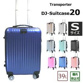 スーツケース キャリーバッグ Sサイズ dj20 Transporter トランスポーター 超軽量 小さい 4輪 ロック付き 機内持込可