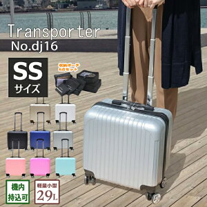 トラベルセット 付き スーツケース キャリーバッグ SSサイズ dj16 キャリーケース かわいい 機内持ち込み Transporter トランスポーター 超軽量 小さい 4輪 ロック付き 小型 ホワイトデー