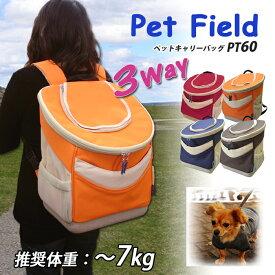 海の日 Pet field ペットフィールド 3Way リュック型 ペットキャリー PT60 ペットバッグ 〜7Kg 移動便利 軽量 送料無料 犬 猫