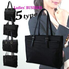 【Ladies'Business Tote Bag】選べる5タイプ レディース ビジネス リクルート トートバッグ/リクルートバッグ 軽量 就職活動 通勤 営業 面接 バッグ 女性用