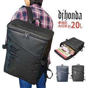 djhonda 撥水 大容量 デイパック 抗菌 20L 防災 リュック 多機能 リュックサック スクエア型 メンズ レディース 男女兼用 男の子 女の子 防災リュック 防災袋 非常用持ちだし袋 防災用品 大き目