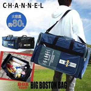 ボストンバッグ 旅行 大容量 ボックス型 80L【CHANNEL】角型 特大 男女兼用 メンズ レディース 修学旅行 旅行 林間学校 部活 合宿 出張 スポーツバッグ ナイロン ボストン 男の子 女の子