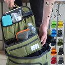 【ポイント20倍 4/1 10:00〜4/8 9:59】リュックイン バッグ バッグイン 大容量 かわいい おしゃれ 整理 整頓 トラベル…