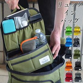 リュックイン バッグ バッグイン 大容量 かわいい おしゃれ 整理 整頓 トラベルバッグ 送料無料 撥水加工 リーベン リュック レディース 縦型 カジュアル メンズ デイパック リュックサック アウトドア 便利グッズ 318