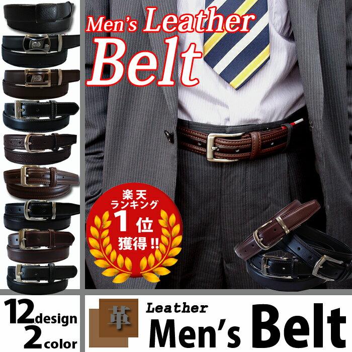 本革 メンズ ベルト ビジネスベルト スーツ 就活 父の日 プレゼント ロングサイズ Lサイズ LLサイズ ブラック ブラウン【メール便送料無料】