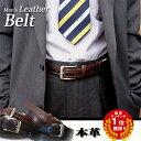 1000円ポッキリ 送料無料 本革 メンズ ベルト ビジネスベルト スーツ 就活 父の日 プレゼント ロングサイズ Mサイズ…