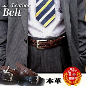 本革 メンズ ベルト ビジネスベルト スーツ 就活 父の日 プレゼント ロングサイズ Mサイズ Lサイズ ブラック ブラウン【メール便送料無料】