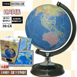 地球儀 子供用 おしゃれ インテリア 26cm 26-GX 地球儀 子供 行政図タイプ 日本製 スタンダードモデル 学習用 こども用 子ども 教材 学習 入学祝 世界地図付き 日本地図付き クリスマス プ