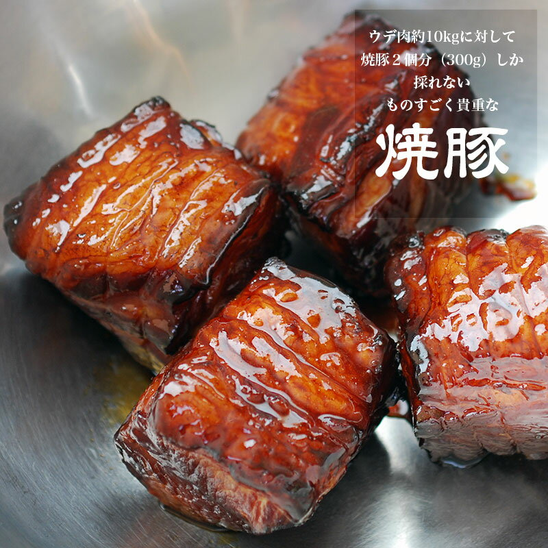 脂身の少ない焼豚 約120g +特製タレ付き 冷凍【RCP】