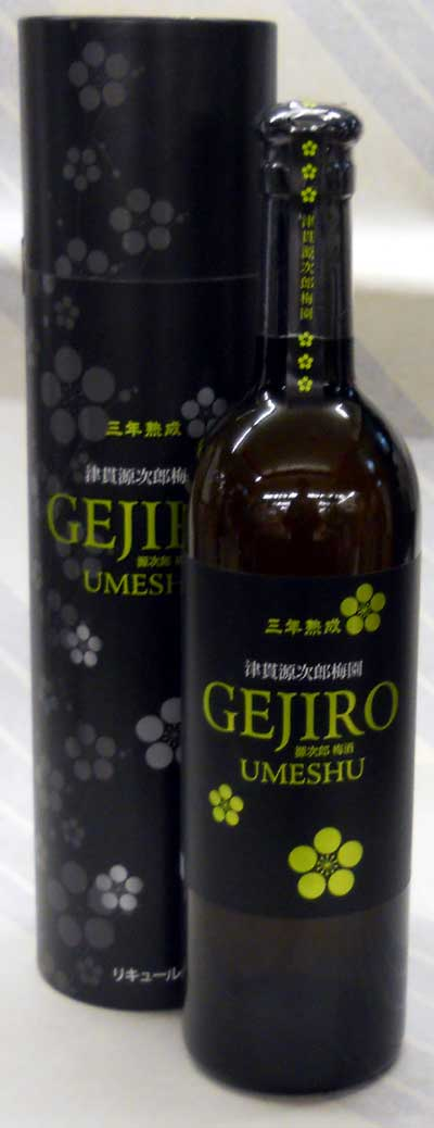 【本坊酒造の限定梅酒!】源次郎(げじろ)梅酒 3年熟成 19度 750ml