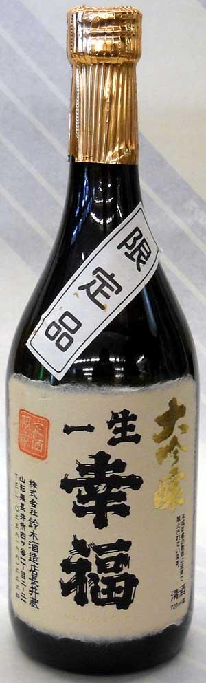 【震災で福島から山形へ・・・でも何より酒が旨い!】一生幸福 大吟醸 雫酒 720ml