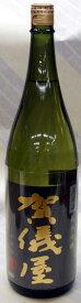 伊予 賀儀屋(かぎや) 純米吟醸 無ろ過瓶火入れ 720ml【酒は夢と心で造るもの、愛媛は西条の成龍酒造】