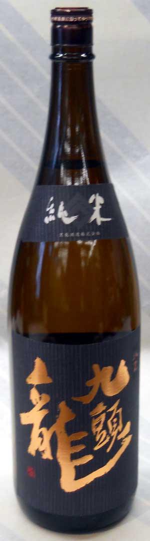 【全国屈指の人気!福井の限定酒!】九頭龍 純米酒  1.8L
