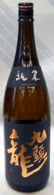 【全国屈指の人気!福井の黒龍酒造の定番酒!】九頭龍 純米酒  1.8L
