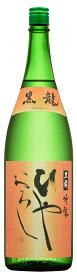 黒龍 ひやおろし 吟醸原酒 1.8L【お一人様3本かぎり!】