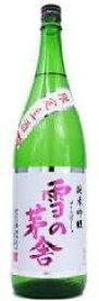 雪の茅舎 純米吟醸 生原酒 720ml【秋田県齋彌酒造店の限定日本酒】