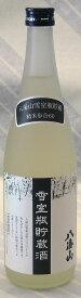 八海山 吟醸 雪室瓶貯蔵酒 300ml