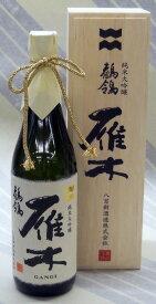 雁木 純米大吟醸 鶺鴒(せきれい)720ml【山口県岩国市 八百新酒造】