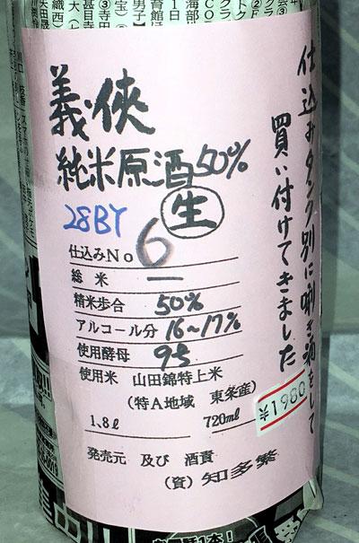 【日本酒のシングル・バレル】義侠 純米生原酒50% タンクナンバー6 28BY 1.8L