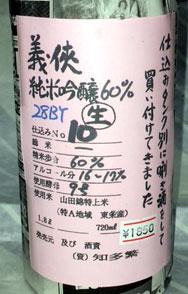義侠 純米吟醸生原酒60% タンクナンバー10 28BY 1.8L【日本酒のシングル・バレル】