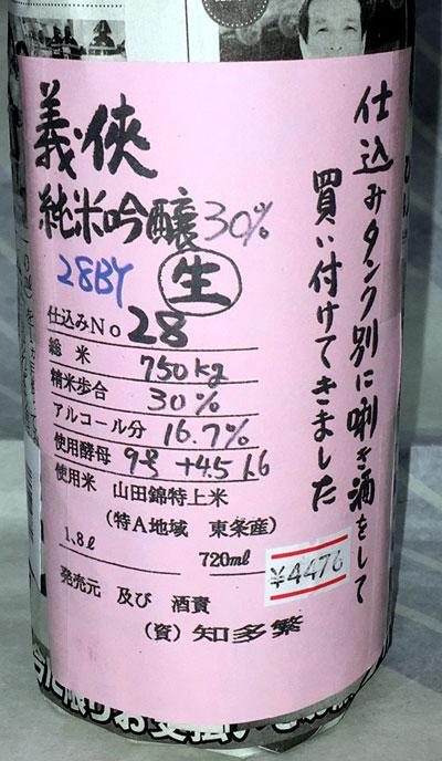 義侠 純米吟醸生原酒30% タンクナンバー28 28BY 720ml【日本酒のシングル・バレル】