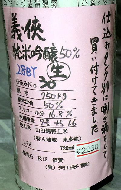 義侠 純米吟醸生原酒50% タンクナンバー30 28BY 720ml【日本酒のシングル・バレル】