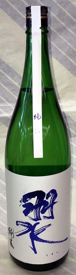 羽水(うすい)純米 1.8L【栃木の名酒・仙禽の新ブランド!】
